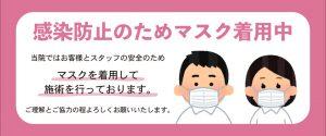 感染防止のためマスク着用