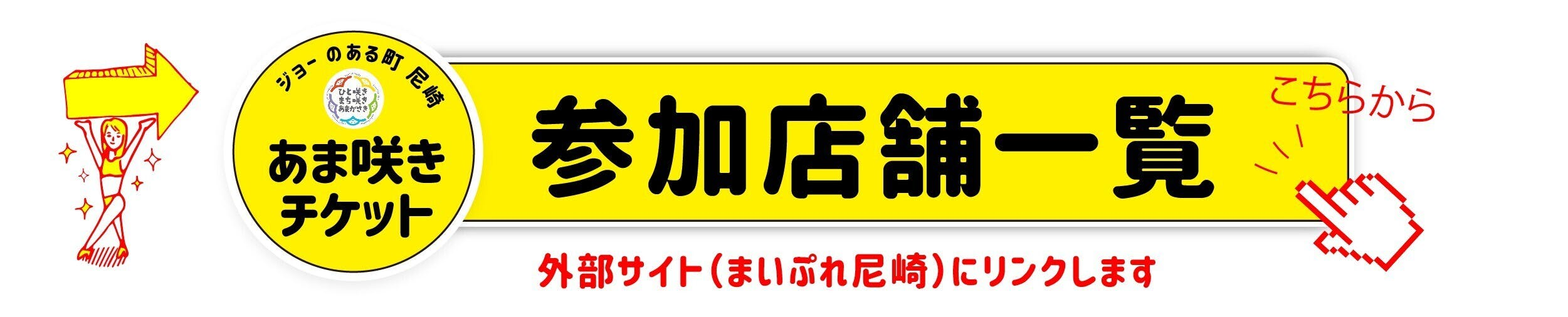 あま咲きチケット参加店舗