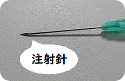 注射針の尖端写真